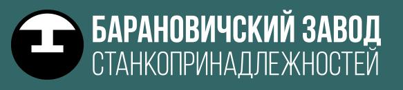 Барановичский завод станкопринадлежностей